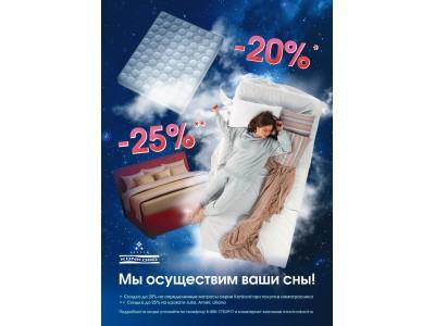 Спите с комфортом!